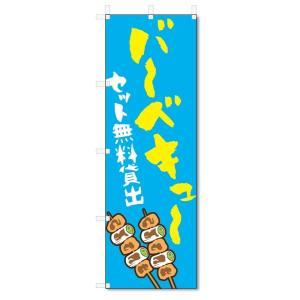 のぼり旗 バーベキューセット 無料貸出  (W600×H1800)|jcshop-nobori