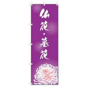 のぼり旗 仏花・墓花 (W600×H1800)お墓参り|jcshop-nobori