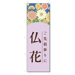 のぼり旗 仏花 (W600×H1800)お墓参り|jcshop-nobori