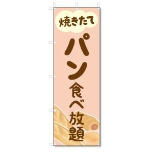 のぼり旗 パン 食べ放題 (W600×H1800)|jcshop-nobori