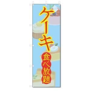 のぼり旗 ケーキ食べ放題 (W600×H1800)|jcshop-nobori