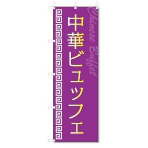 のぼり旗 中華 ビュッフェ (W600×H1800)バイキング|jcshop-nobori
