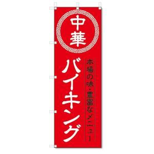 のぼり旗 中華 バイキング (W600×H1800)|jcshop-nobori