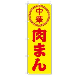 のぼり旗 中華 肉まん (W600×H1800)|jcshop-nobori