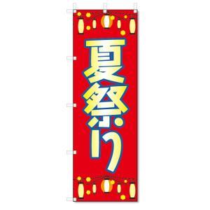 のぼり旗 夏祭り (W600×H1800)|jcshop-nobori