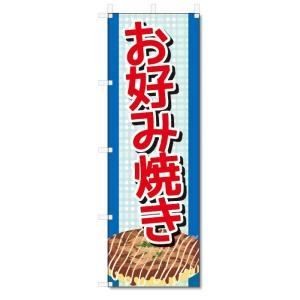 のぼり旗 お好み焼き (W600×H1800) jcshop-nobori