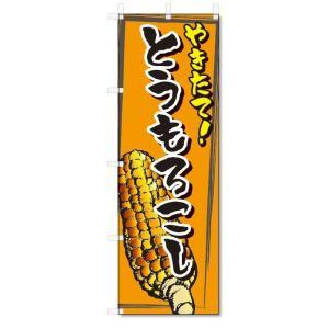 のぼり旗 とうもろこし (W600×H1800)|jcshop-nobori