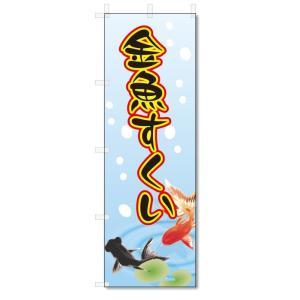 のぼり旗 金魚すくい (W600×H1800)お祭り|jcshop-nobori