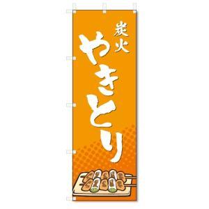 のぼり旗 やきとり (W600×H1800)焼き鳥|jcshop-nobori