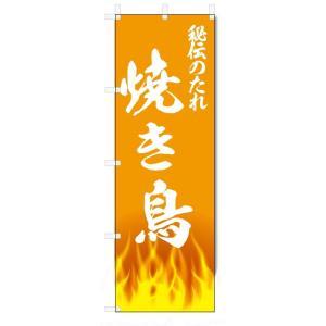 のぼり旗 焼き鳥 (W600×H1800)やきとり|jcshop-nobori