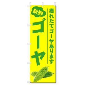 のぼり旗 ゴーヤ (W600×H1800)苦瓜|jcshop-nobori