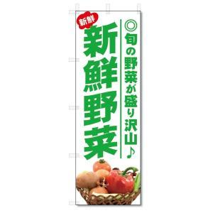 のぼり旗 新鮮野菜 (W600×H1800)|jcshop-nobori
