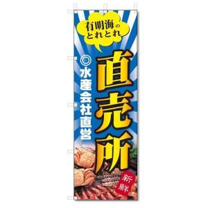 のぼり旗 有明海 直売所 (W600×H1800)|jcshop-nobori