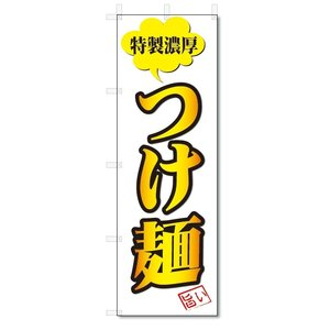 のぼり旗 つけ麺 (W600×H1800)つけめん|jcshop-nobori