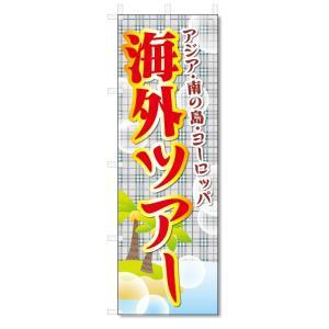 のぼり旗 海外ツアー (W600×H1800)旅行・トラベル jcshop-nobori