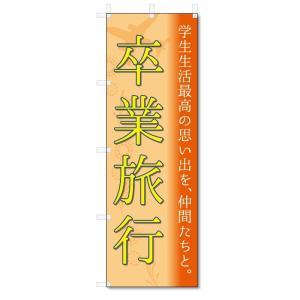 のぼり旗 卒業旅行 (W600×H1800)旅行・トラベル jcshop-nobori