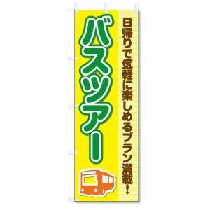 のぼり旗 バスツアー (W600×H1800)旅行・トラベル jcshop-nobori