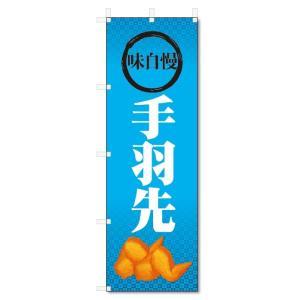 のぼり旗 手羽先 (W600×H1800)|jcshop-nobori