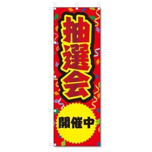 のぼり旗 抽選会 (W600×H1800) jcshop-nobori