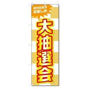 のぼり旗 大抽選会 (W600×H1800) jcshop-nobori