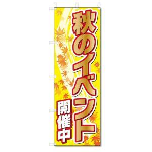 のぼり旗 秋のイベント (W600×H1800)|jcshop-nobori