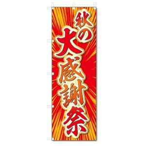 のぼり旗 秋の大感謝祭 (W600×H1800)|jcshop-nobori
