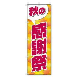 のぼり旗 秋の感謝祭 (W600×H1800)|jcshop-nobori