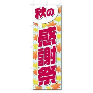 のぼり旗 秋の感謝祭 (W600×H1800) jcshop-nobori