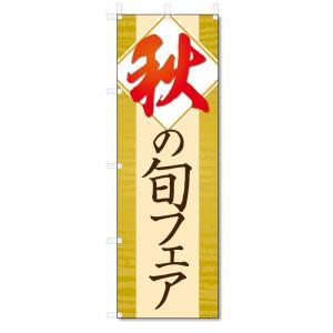 のぼり旗 秋の旬フェア (W600×H1800) jcshop-nobori