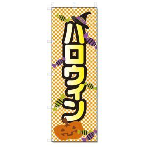 のぼり旗 ハロウィン (W600×H1800)|jcshop-nobori