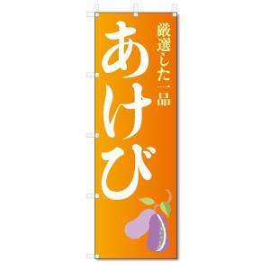 のぼり旗 あけび (W600×H1800)アケビ|jcshop-nobori