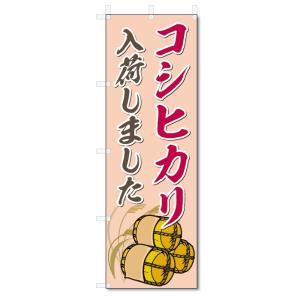 のぼり旗 コシヒカリ (W600×H1800)お米|jcshop-nobori