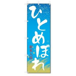 のぼり旗 ひとめぼれ (W600×H1800)お米|jcshop-nobori