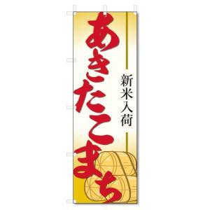のぼり旗 あきたこまち (W600×H1800)お米|jcshop-nobori