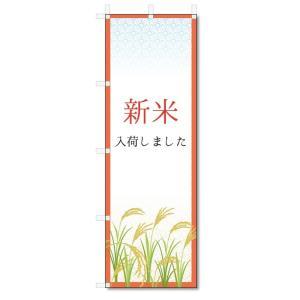 のぼり旗 新米入荷 (W600×H1800)|jcshop-nobori