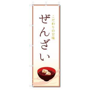 のぼり旗 ぜんざい (W600×H1800)|jcshop-nobori