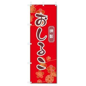のぼり旗 おしるこ (W600×H1800)|jcshop-nobori