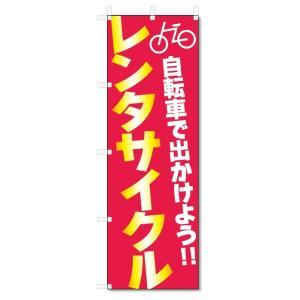 のぼり旗 レンタサイクル (W600×H1800)レンタル自転車