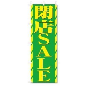 のぼり旗 閉店セール (W600×H1800)