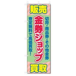 のぼり旗 金券ショップ (W600×H1800)