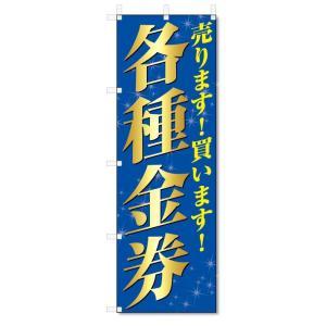 のぼり旗 各種金券 (W600×H1800)金券ショップ