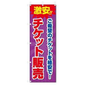 のぼり旗 チケット販売 (W600×H1800)金券ショップ