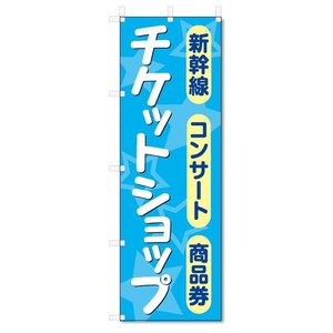 のぼり旗 チケットショップ (W600×H1800)金券ショップ