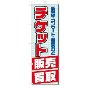 のぼり旗 チケット (W600×H1800)金券ショップ