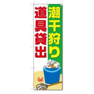 のぼり旗 潮干狩り (W600×H1800)