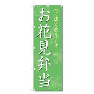 のぼり旗 お花見弁当 (W600×H1800)お花見 jcshop-nobori