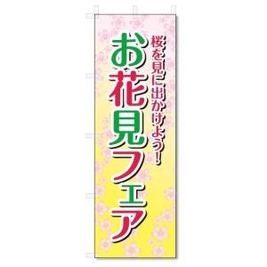 のぼり旗 お花見フェア (W600×H1800) jcshop-nobori