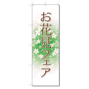 のぼり旗 お花見フェア (W600×H1800)