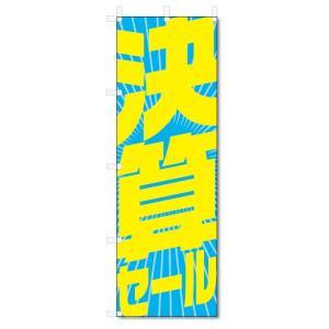 のぼり旗 決済セール (W600×H1800)◎10/17〜10/22は休業となっております。(詳細...
