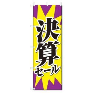 のぼり旗 決済セール (W600×H1800)
